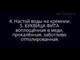 Okkupantu.NET- АНДРЕЙ ИВАШКО - Буквица ЗЕЛО и ФИТА