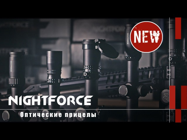 Оптические прицелы Nightforce BEAST ATACR NXS SHV Оружейные новинки