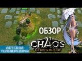 Обзор Chaos Heroes Online - DOTA для ленивых