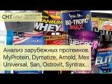 Анализ зарубежных протеинов. MyProtein, Dymatize, Arnold, Mex, Universal, San, Ostrovit, Syntrax...