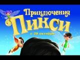 «Приключения Пикси» — фильм в СИНЕМА ПАРК