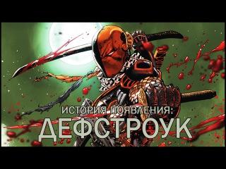 [ORIGIN] Появление: Дефстроук / Deathstroke