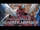 ORIGIN Появление Человек-Муравей Хэнк Пим / Ant-Man
