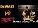 Лобзик DeWALT DCS331 VS Milwaukee 2645 - он же в Европе - Milwaukee HD18 JS