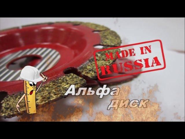 АрсеналАльфаДиск для болгаркиУШМ