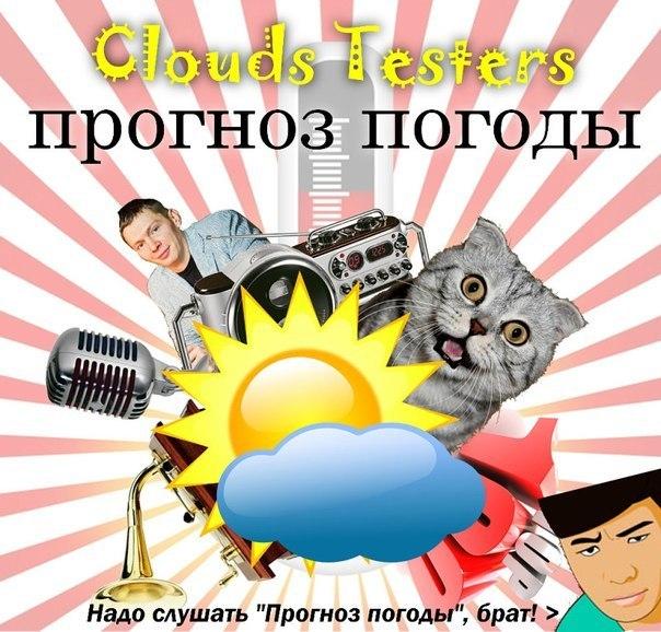 "Радио шоу ""Прогноз погоды"" (Clouds Testers)"