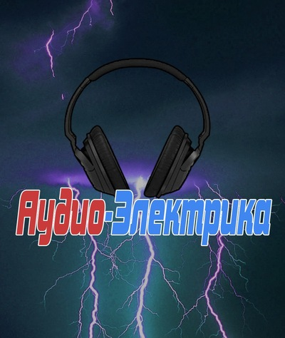 Аудио по электробезопасности 4 группа теплораспределительный пункт электробезопасность