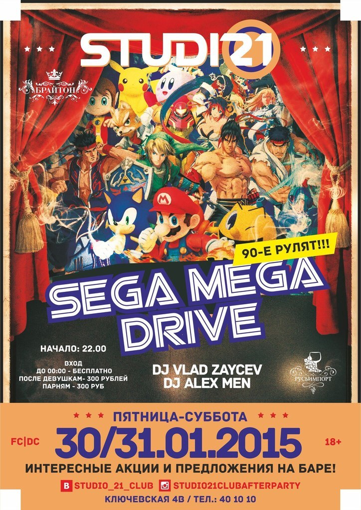 Афиша Улан-Удэ 30-31 января - Sega Mega Drive (90-е рулят!)