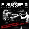 OCTAGON-MMA.RU Venum, BadBoy одежда & экипировка