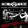 OCTAGON-MMA.RU  одежда   экипировка    спорт-пит