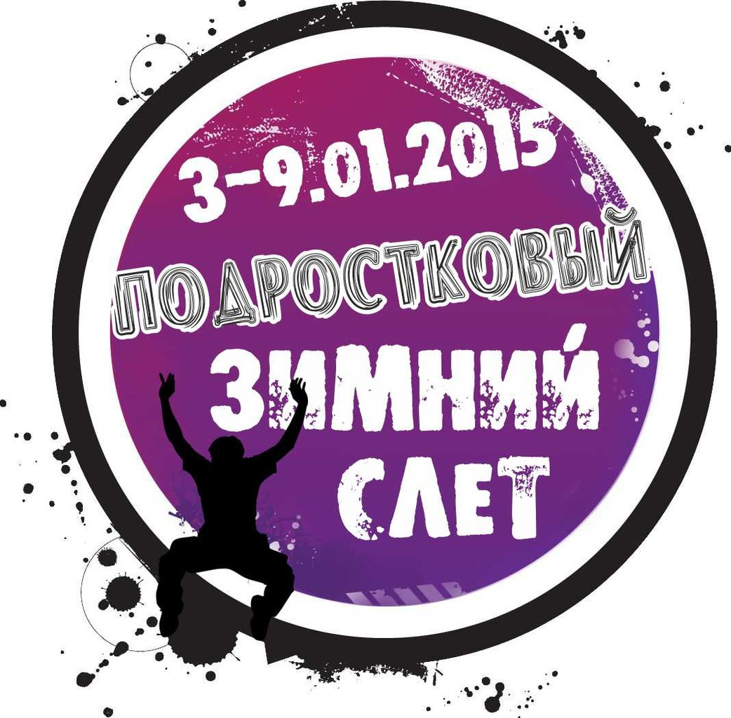 Афиша Псков Зимний подростковый слет Псков-В.Новгород