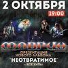 МАВРИН | 22.09.18 | Воронеж (3)