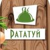 РАТАТУЙ / наборы продуктов / г. Пермь
