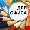 ДЛЯ ОФИСА - магазин канцтоваров для офиса