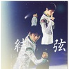 White Bird In The Moonlight (Yuzuru Hanyu)