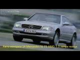 Mercedes SL 73 AMG R129 525 ps + Brabus и Renntech SLR7.4 Авто истории 15 в