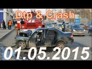 Видео аварии дтп происшествия за сегодня 1 мая 2015 группа: http://vk.com/avtooko сайт: http://avtoregik.ru Предупрежден значит