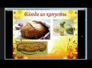Лечение капустой и капустным соком   Полезные рецепты из капусты для здоровья и молодости