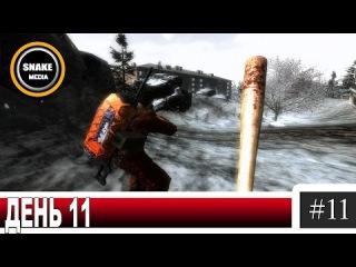 Survival (Выживание) Вк - День 11 |Проводник|