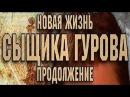 Новая жизнь сыщика Гурова. Продолжение 13 серия Детектив криминал сериал