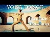 YOGA DANCE | Йога в танце с Катериной Буйда. Урок №2 | Подготовка к танцу 1 | Йога для похудения
