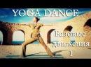 YOGA DANCE Йога в танце с Катериной Буйда. Урок №2 Подготовка к танцу 1 Йога для похудения