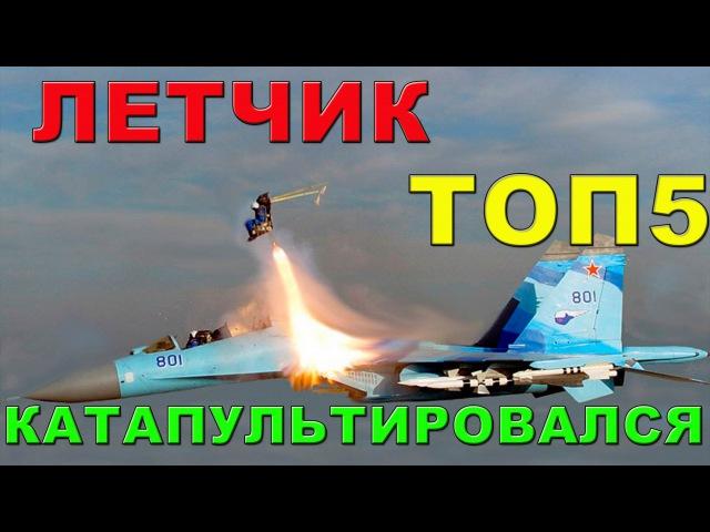 ЛЕТЧИК КАТАПУЛЬТИРОВАЛСЯ В ПОСЛЕДНИЙ МОМЕНТ (pilot ejected)