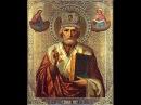 Житие и чудеса Святого Николая Чудотворца, Угодника Божиего