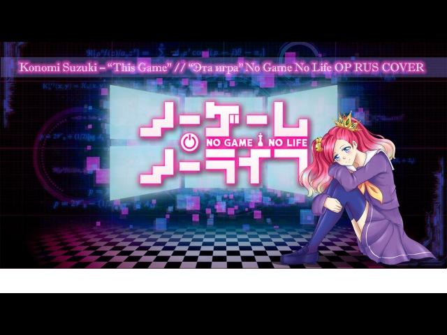 Melody Note (Renata Kirilchuk) - This Game (rus cover) No Game No Life OP TV-size