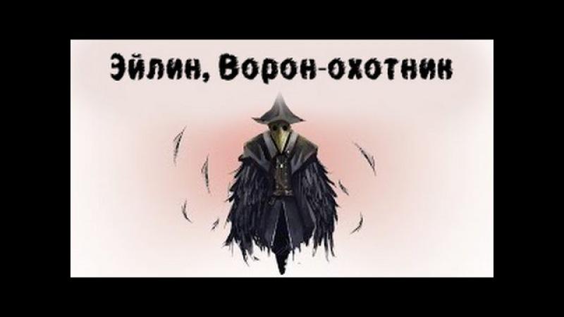Bloodborne Lore Эйлин, Ворон-охотник