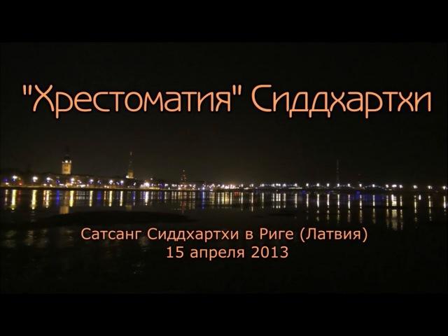 Юрий Менячихин 2013.04.15 Хрестоматия Сиддхартхи Рига