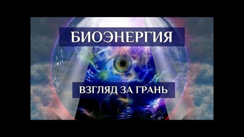 Ясновидение. Биоэнергия - взгляд за грань. Семинар Сергея Ратнера.