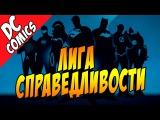 Все Герои Лиги Справедливости by Кисимяка