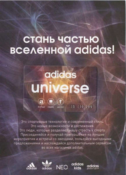 d0bbefa39dd3 Если в вашем регионе нет розничного магазина adidas, Вы все равно можете  пользоваться скидкой в интернет-магазине - достаточно только  зарегистрироваться и ...