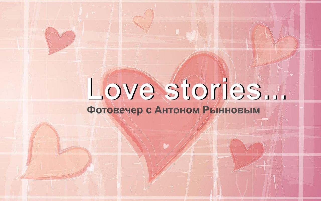 "Афиша Сергиев Посад Фотовечер ""Love stories..."" с Антоном Рынновым"