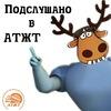 Подслушано АТЖТ.г.Алатырь