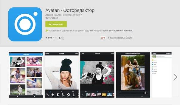 Avatan для андроид скачать бесплатно