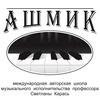 Авторская школа музыкального искусства С.Карась