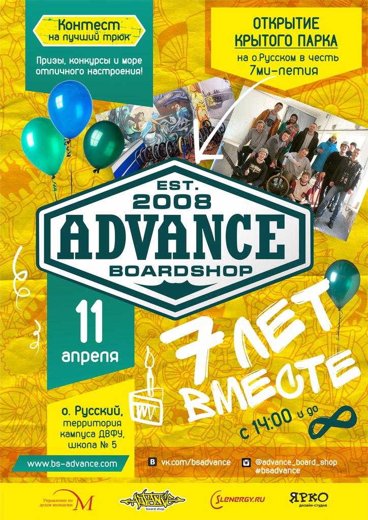 Афиша Владивосток Открытие Крытого Парка в честь 7летия BS ADVANCE