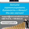 Партнерская программа Института Реинкарнационики