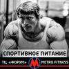 "Спортивное питание в ТЦ ""Форум"" Йошкар-Ола"