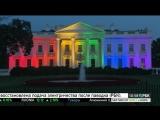 Вашингтон, 27 июня: Верховный суд США узаконил однополые браки
