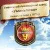 Уманьпиво (офіційна сторінка заводу)