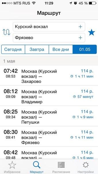 Расписание электричек фрязево москва курская на завтра