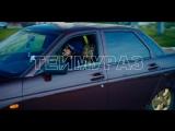 (Альтернативная версия клипа) Тимати feat. Рекорд Оркестр - Баклажан (Swag Time Show remix)