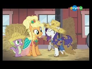 Мой маленький пони: Дружба - Это чудо 4 сезон 13 серия (Карусель) - Будь проще
