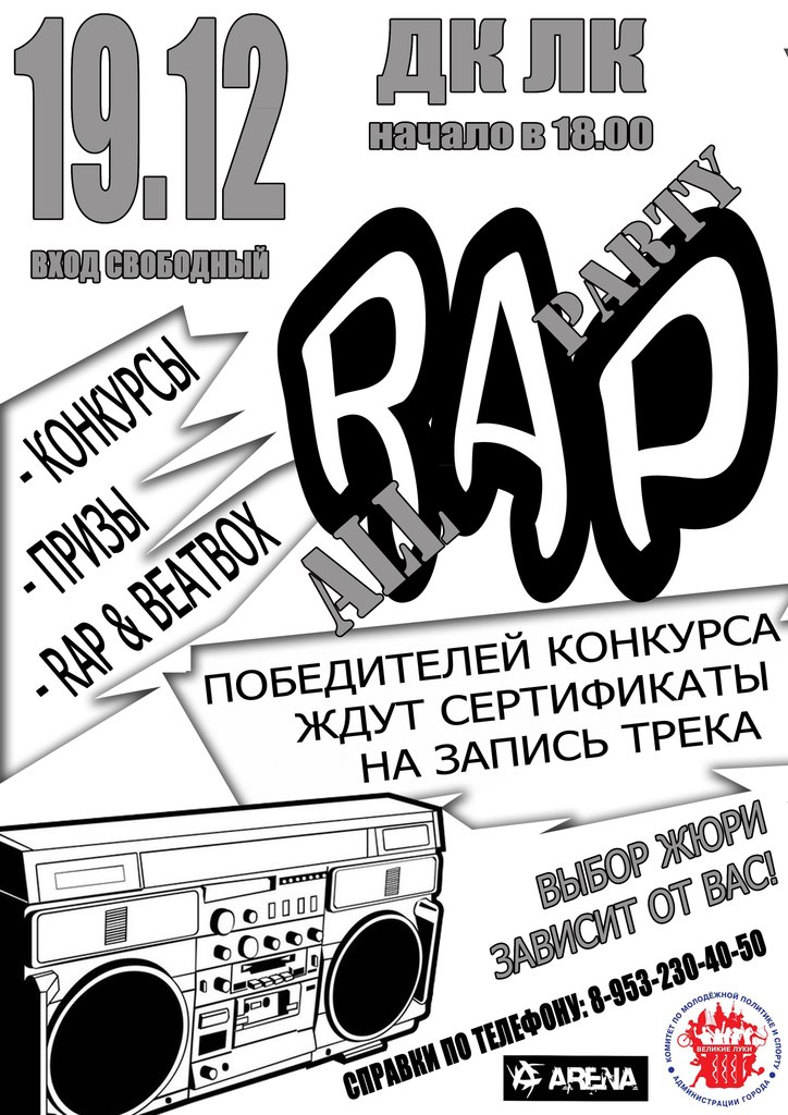 Афиша Великие Луки !!!!ALL-RAP-PARTY!!!!