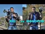 Что лучше риг или монопод для съемки на DSLR? Rig vs Monopod for DSLR.