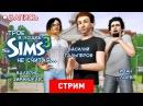 Live. The Sims 3: Трое в лодке, не считая