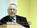 Горшенков Г.Н. о политизациии зла Н.В.Кофырину